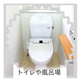 トイレや風呂場