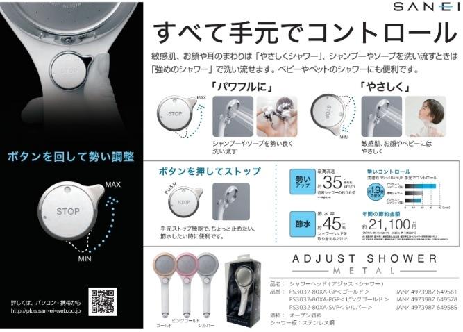 アジャストシャワー(adjustshower)