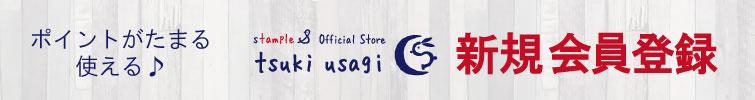 会員登録 tsuki-usagi