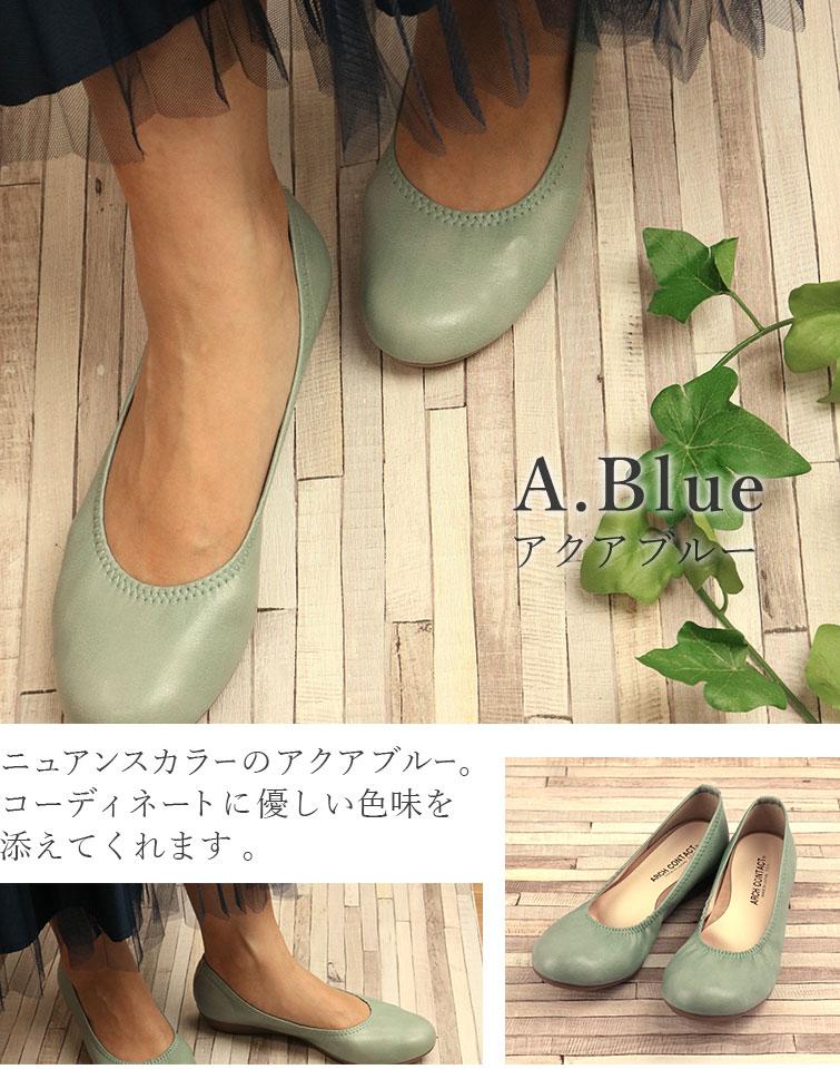日本製フラットシューズ アクアブルー