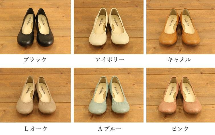 外反母趾の強い味方 日本製フラットシューズ カラー