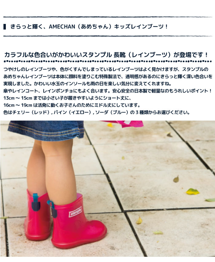 スタンプル ベビーキッズ 長靴
