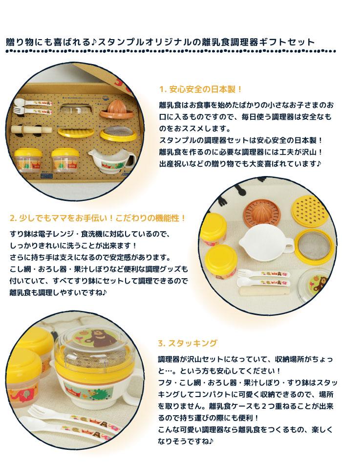 スタンプル ベビー離乳食ギフトセット