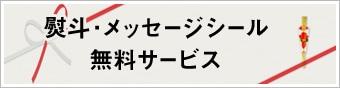 熨斗・メッセージシール無料サービス
