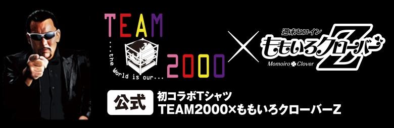 TEAM2000 x ももいろクローバーZ公式コラボ箱推しカラーTシャツ