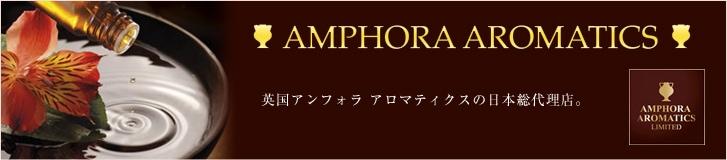 amphoraaromatics 英国アンフォラ アロマティクスの日本総代理店。