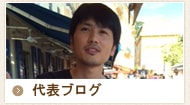 アロマキュア代表のブログ