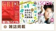 アロマキュア雑誌掲載