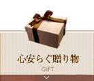 アロマ プレゼント 贈り物