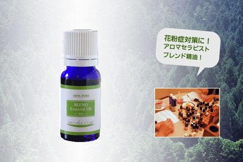 ブレンドアロマオイル 花粉症リリーフ
