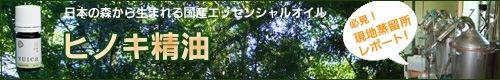 ひのき ヒノキ アロマオイル