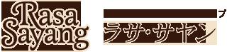 アロマトーク ONLINE STORE 「ラサ・サヤン」