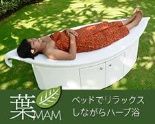 葉MAN ベッドでリラックスしながらハーブ浴