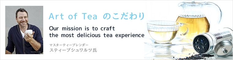 Art of Tea のこだわり