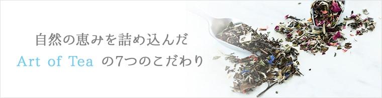 自然の恵みを詰め込んだArt of Tea の7つのこだわり