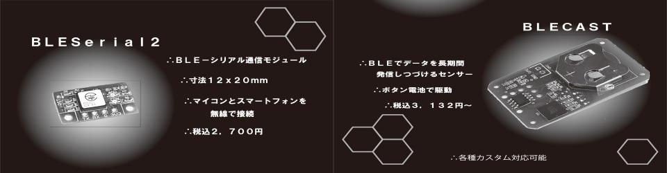 無線モジュールの「BLESerialシリーズ」