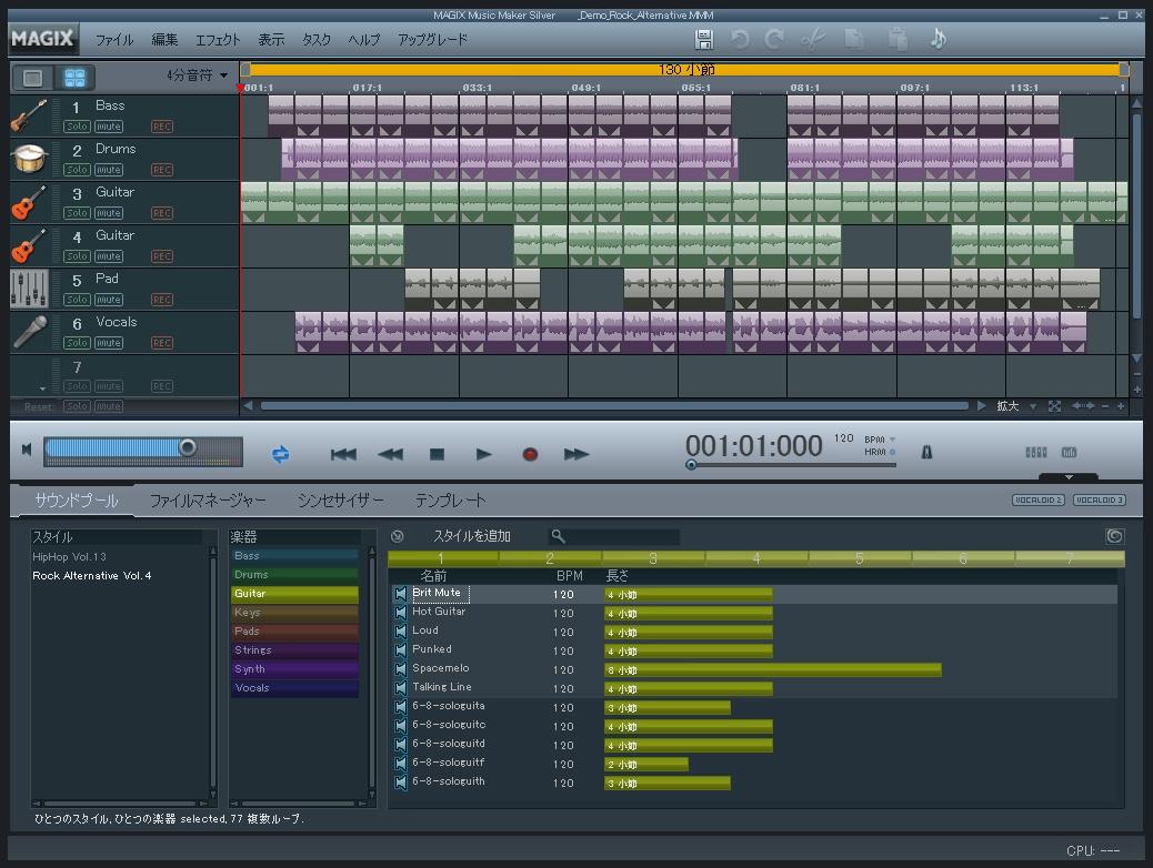 「VOCALOID4 紲星あかり」『Music Maker Silver』画面イメージ