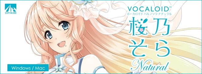 入力文字読み上げソフト「VOCALOID 桜乃そら」メインイメージ