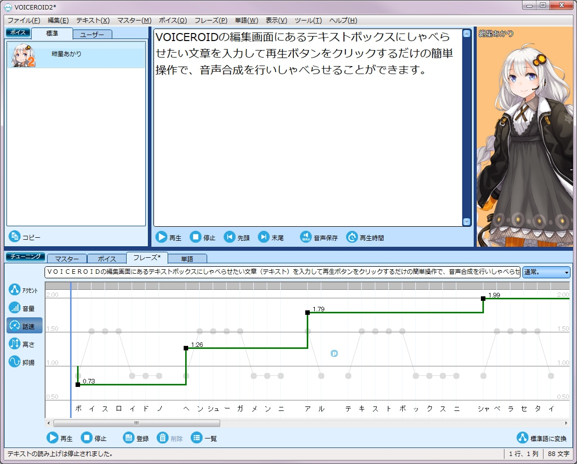 「VOICEROID2 紲星あかり」話速調整画面イメージ