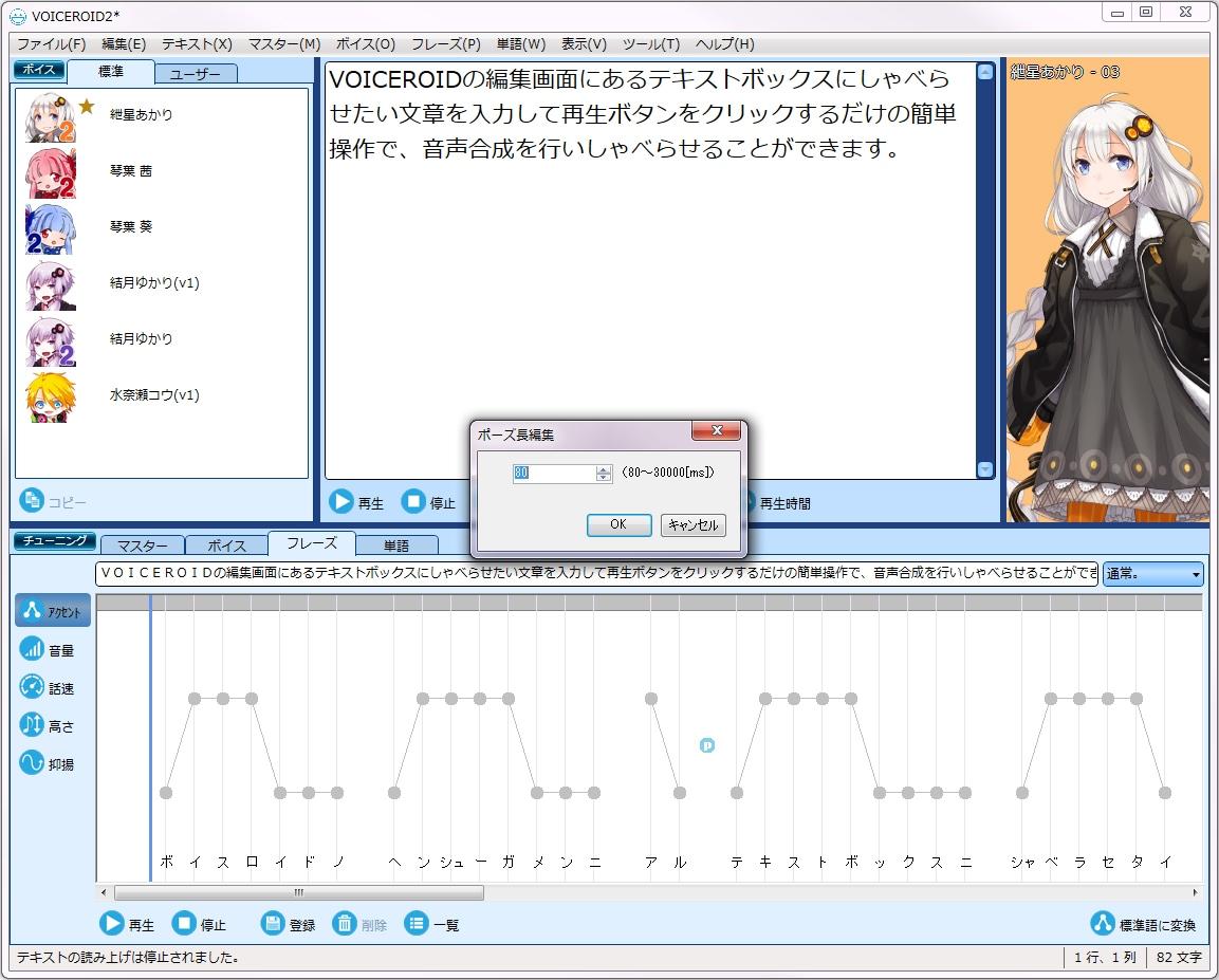 「VOICEROID2 紲星あかり」ポーズ調整画面イメージ