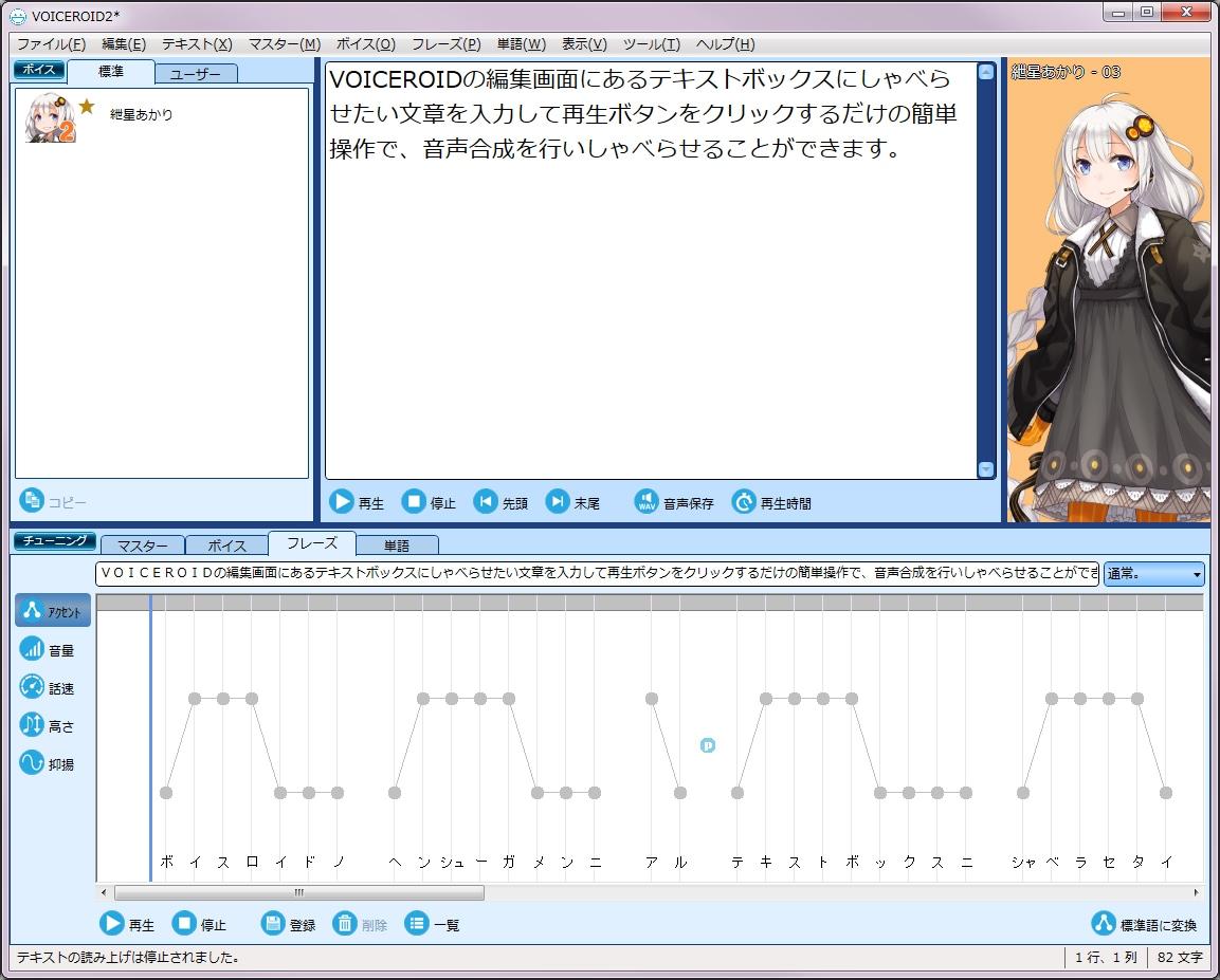 「VOICEROID2 紲星あかり」コンパクト表示モード画面イメージ01