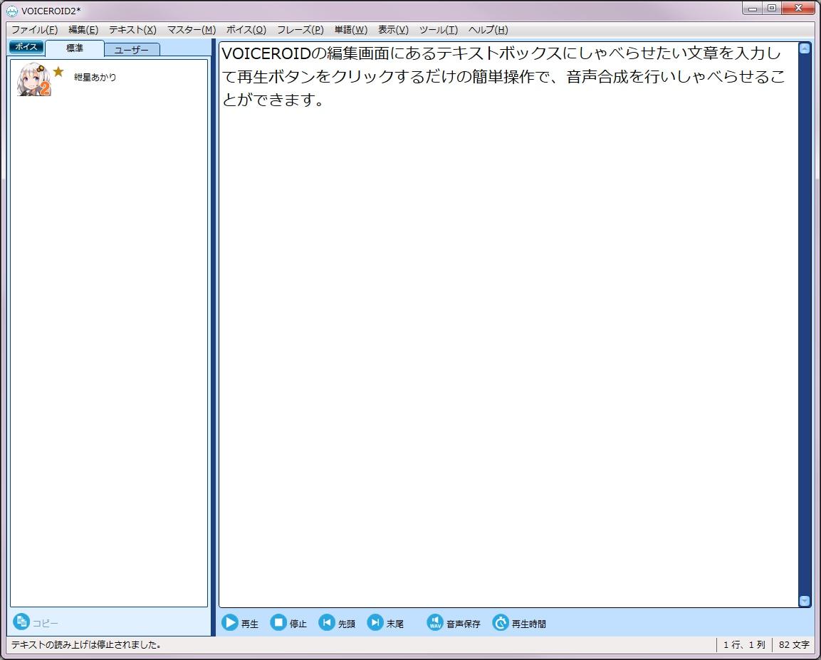 「VOICEROID2 紲星あかり」コンパクト表示モード画面イメージ02