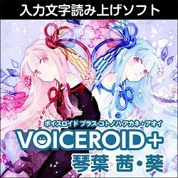 VOICEROID+(ボイスロイド) 琴葉茜・葵(ことのはあかね・あおい)