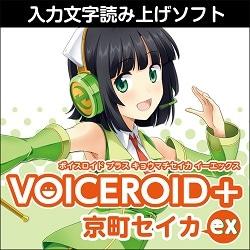 VOICEROID+(ボイスロイド) 京町セイカ(きょうまちせいか) EX