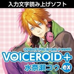 VOICEROID+(ボイスロイド) 水奈瀬コウ(みなせこう) EX