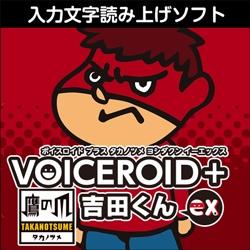 VOICEROID+(ボイスロイド) 鷹の爪 吉田くん(たかのつめ よしだくん) EX