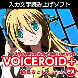 VOICEROID+(ボイスロイド) 民安ともえ(弦巻マキ)(たみやすともえ つるまきまき) EX