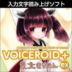 VOICEROID+(ボイスロイド) 東北きりたん(とうほくきりたん) EX