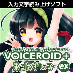 VOICEROID+(ボイスロイド) 東北ずん子(とうほくずんこ) EX