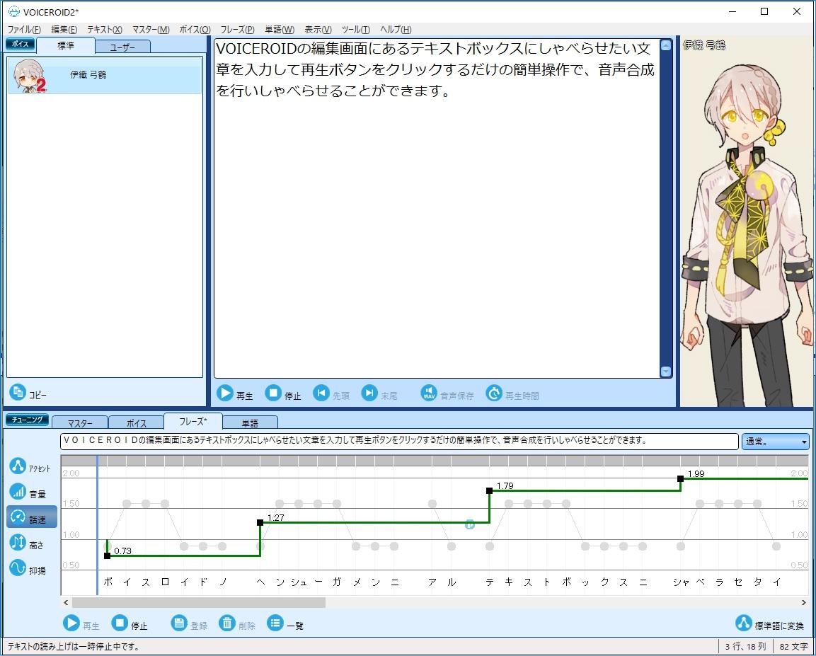 「VOICEROID2 伊織弓鶴」話速調整画面イメージ