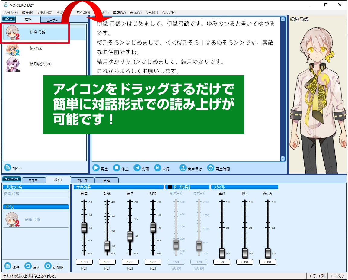 「VOICEROID2 伊織弓鶴」マルチボイス画面イメージ