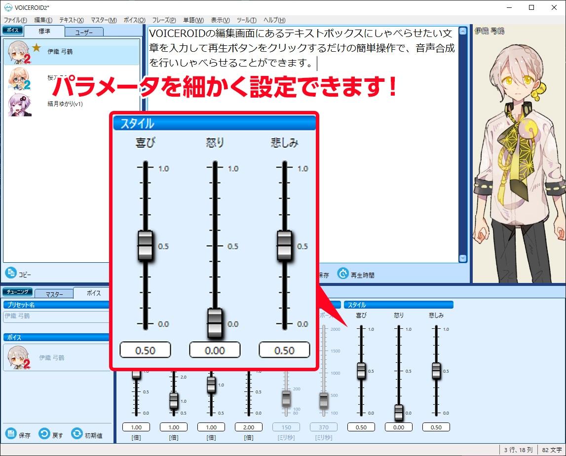 「VOICEROID2 伊織弓鶴」ボイスプリセット画面イメージ