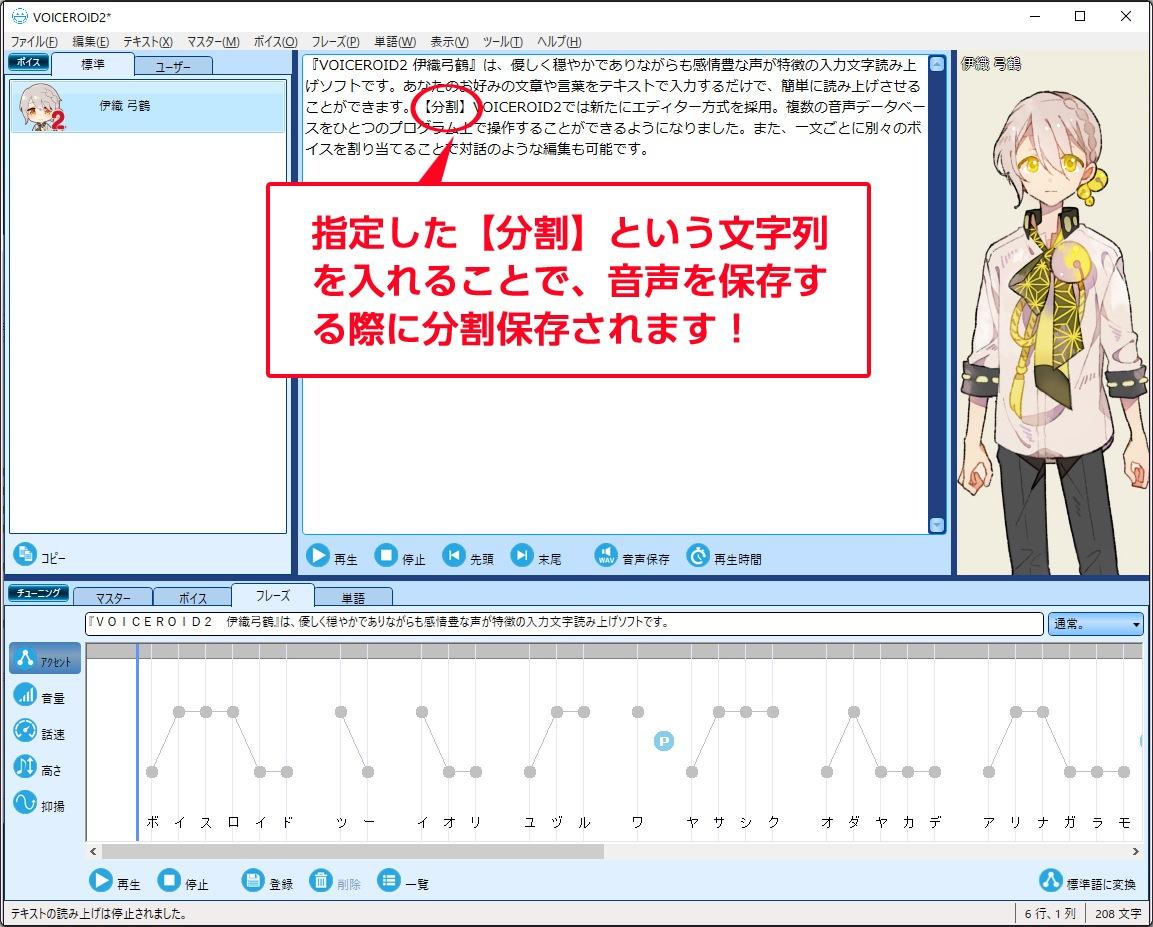 「VOICEROID2 伊織弓鶴」音声分割画面イメージ02