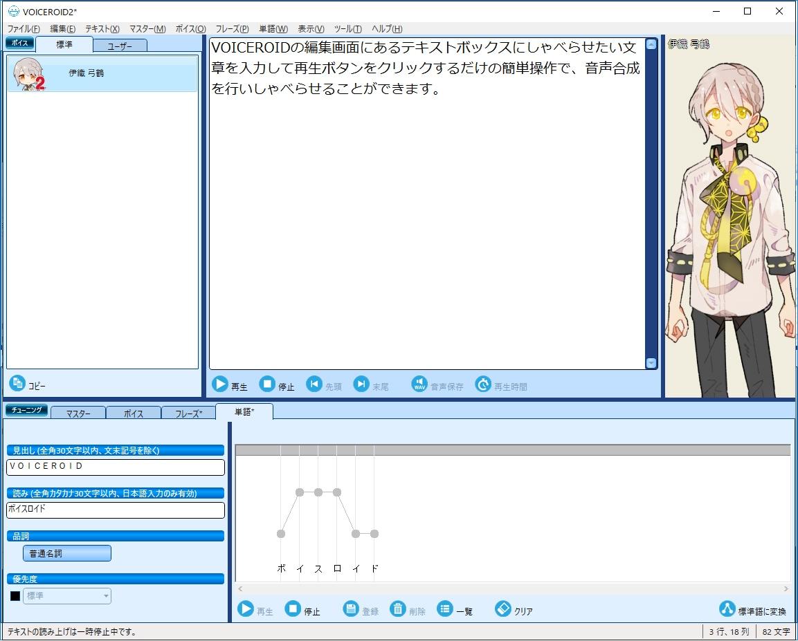 「VOICEROID2 伊織弓鶴」辞書登録画面イメージ