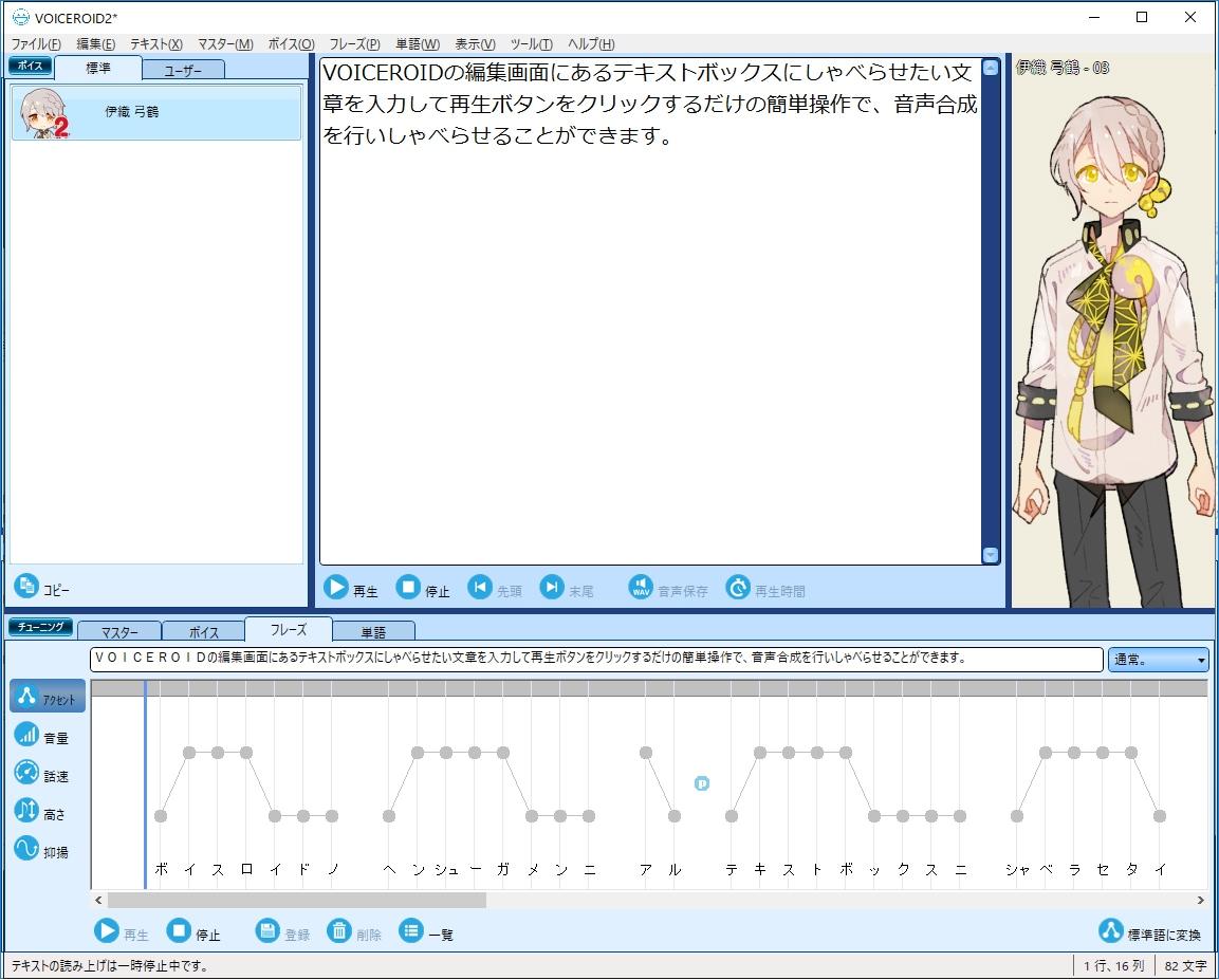 「VOICEROID2 伊織弓鶴」コンパクト表示モード画面イメージ01