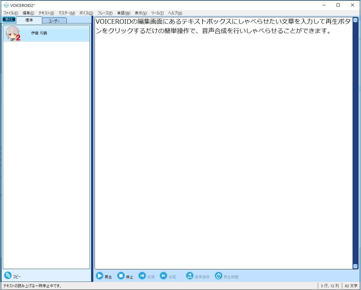 「VOICEROID2 伊織弓鶴」コンパクト表示モード画面イメージ02