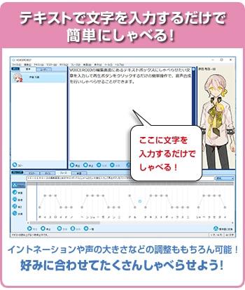 「VOICEROID2 伊織弓鶴」製品イメージ