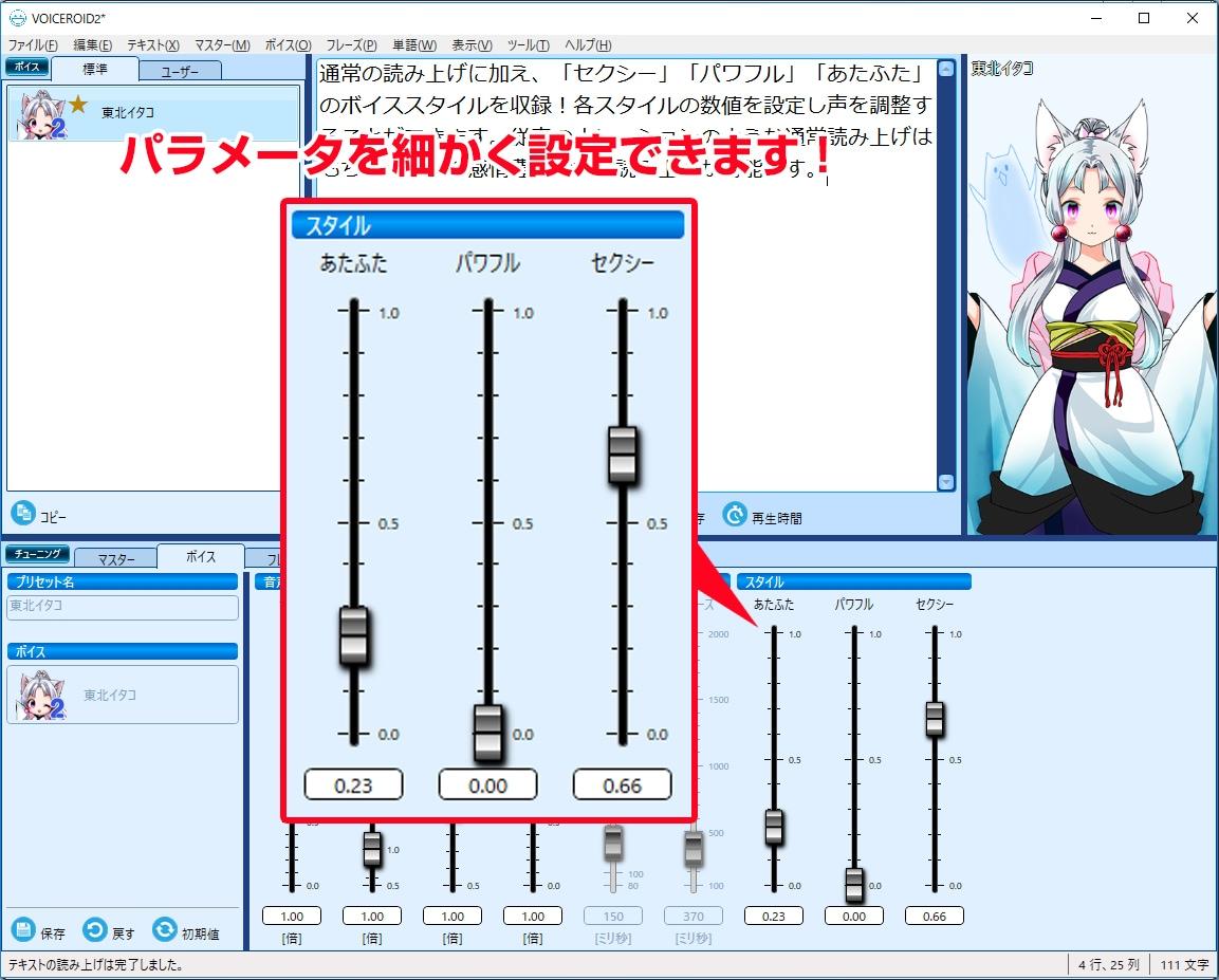 「VOICEROID2 東北イタコ」ボイスプリセット画面イメージ