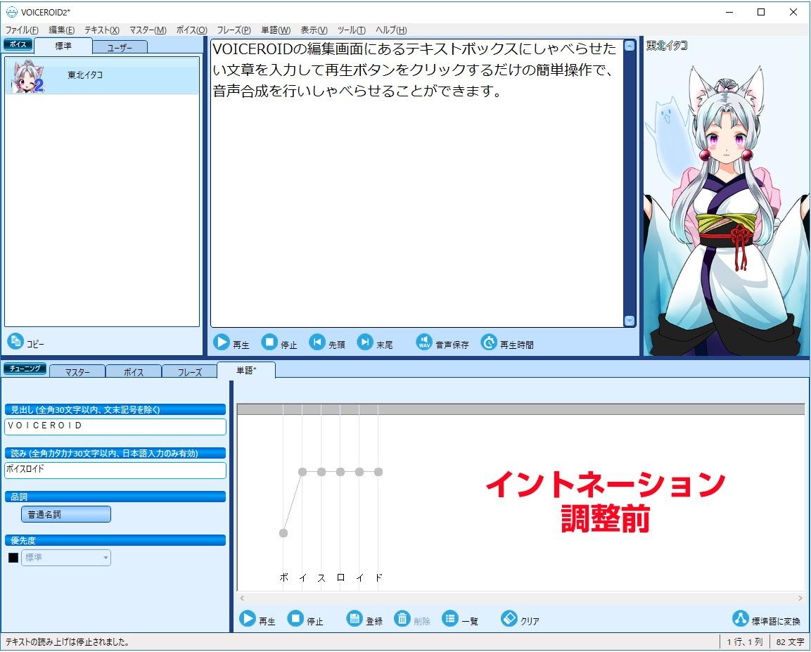 「VOICEROID2 東北イタコ」イントネーション画面イメージ01