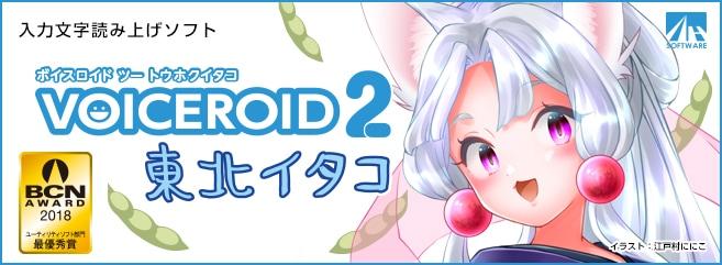 「VOICEROID2 東北イタコ ダウンロード版」製品紹介ページ
