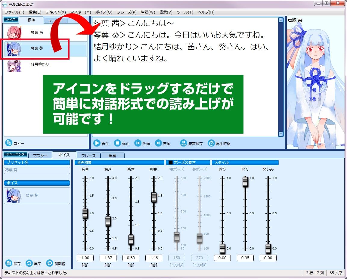 「VOICEROID2 琴葉 茜・葵」マルチボイス画面イメージ