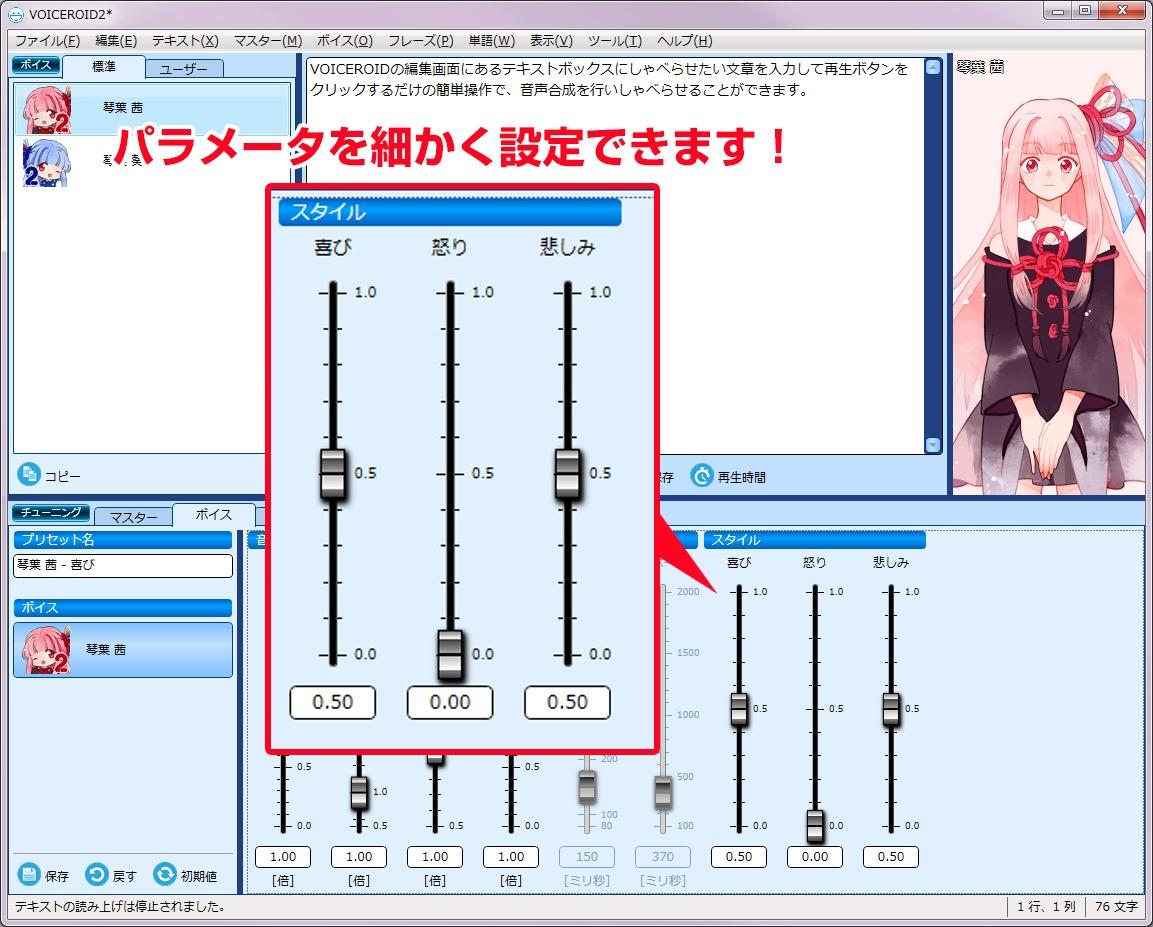 「VOICEROID2 琴葉 茜・葵」感情画面イメージ