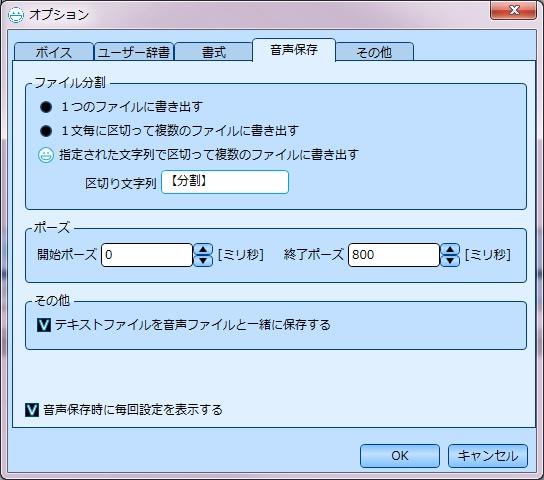 「VOICEROID2 琴葉 茜・葵」音声分割画面イメージ01