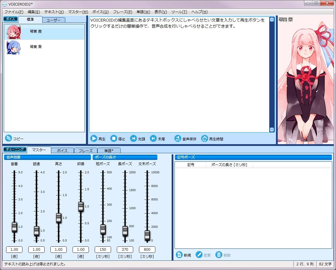 「VOICEROID2 琴葉 茜・葵」コンパクト表示モード画面イメージ01