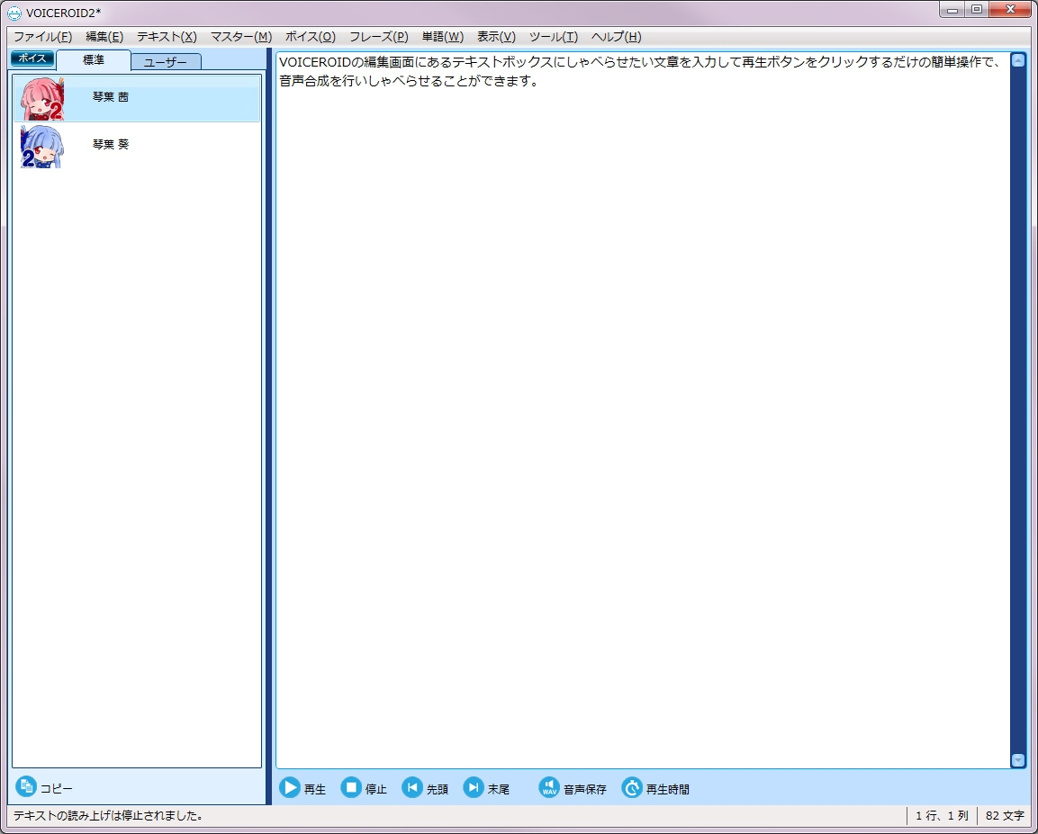 「VOICEROID2 琴葉 茜・葵」コンパクト表示モード画面イメージ02