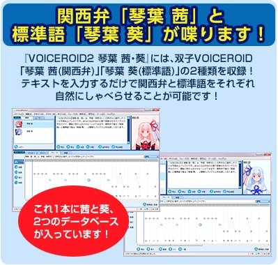 「VOICEROID2 琴葉 茜・葵」製品イメージ02